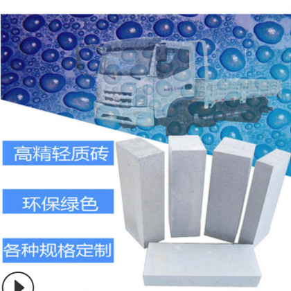 厂家货直供轻质砖+量大优惠(型号7-20公分)室内墙体改建必须品