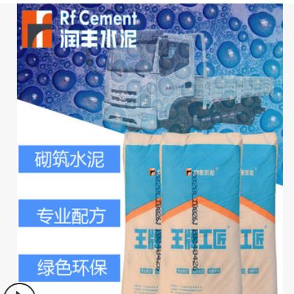 项目直供+坯毛内外墙砌筑水泥(润丰32.5)各种车辆运输齐全