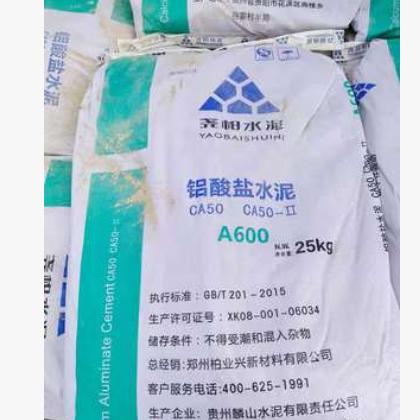厂价销售高铝水泥 耐火水泥 铝酸盐水泥硫铝酸盐水泥快干快硬水泥