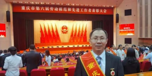重庆市劳动模范!来自东方希望黔江水泥