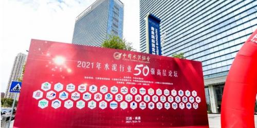 中国水泥50强高层论坛在南昌隆重举办,中集瑞江赋能水泥行业再攀高峰