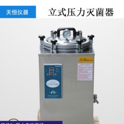 【优价供应】30-200L高压灭菌锅防干燥断水自动保护灭菌锅可议价